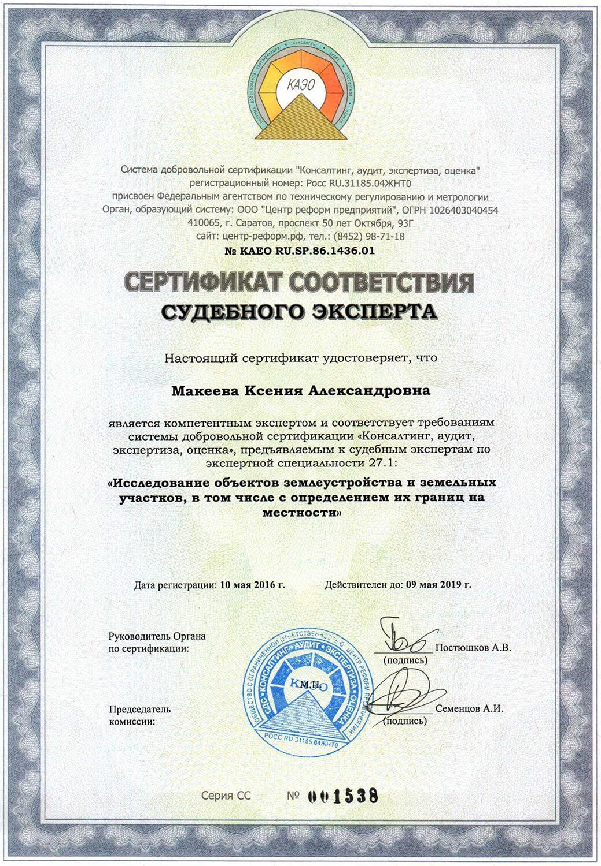 Землеустроительная экспертиза как получить сертификат